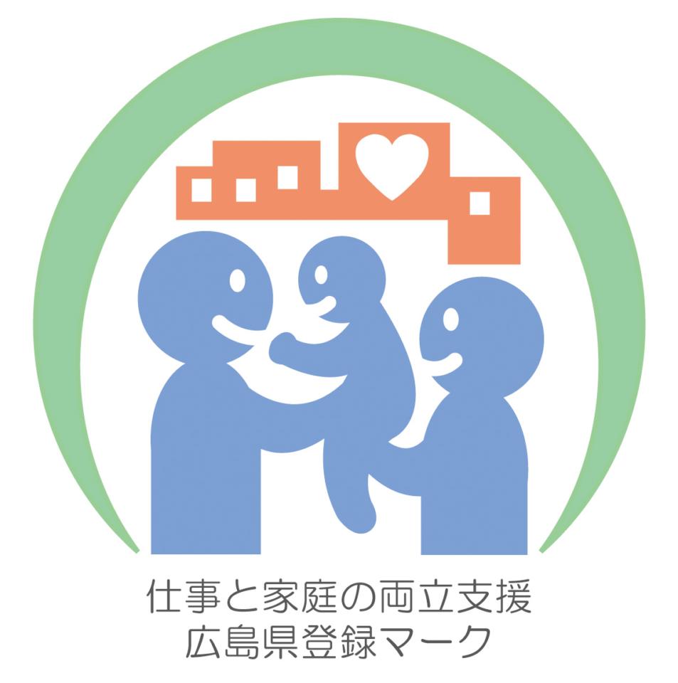 広島県仕事と家庭の両立支援企業の認定を受けました