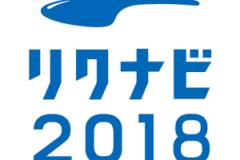 リクナビ2018受付開始!