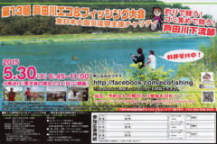 第13回芦田川エコ&フィッシング大会開催のご案内