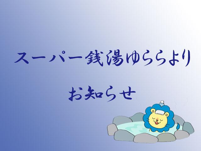 【スーパー銭湯ゆららより】料金改定のお知らせ