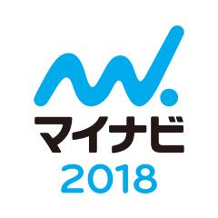 マイナビ2018受付開始!