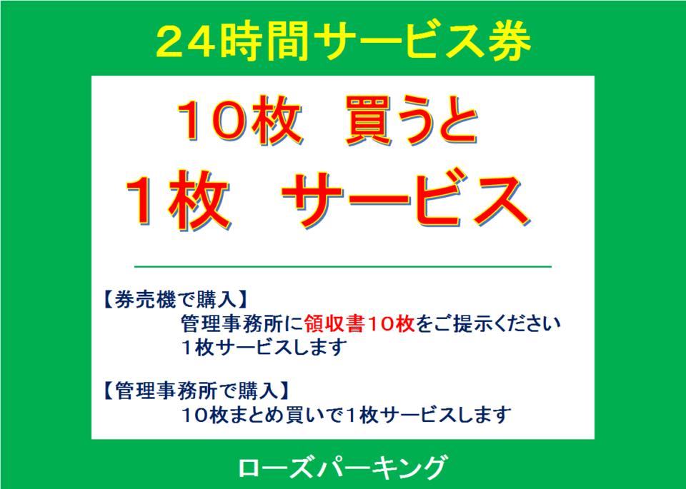 昭和町ローズパーキング:24時間サービス券10枚買うと1枚サービス!