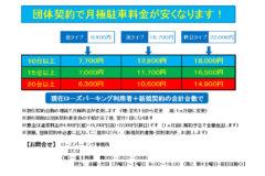 【有料駐車場】団体契約で月極料金が安くなります!